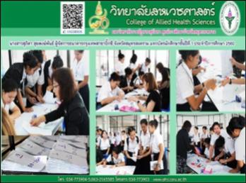 บริการแจกบัตรประจำตัวนักศึกษาชั้นปีที่ 1 ประจำปีการศึกษา 2560