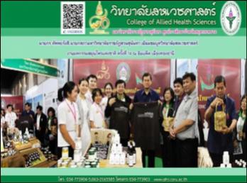 นายกสภามหาวิทยาลัยราชภัฏสวนสุนันทา เยี่ยมชมบูทสาขาวิชาการแพทย์แผนไทยประยุกต์ วิทยาลัยสหเวชศาสตร์ งานมหกรรมสมุนไพรแห่งชาติ ครั้งที่ 14
