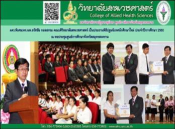 พิธีปฐมนิเทศนักศึกษาใหม่ ประจำปีการศึกษา 2560
