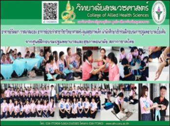 Honored by First Aid Training Center and Thai Red Cross Health Training Center as the first-aid training instructor