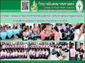 กิจกรรมการปฐมพยาบาลเบื้องต้น โดยได้รับเกียรติจากศูนย์ฝึกอบรมปฐมพยาบาลและสุขภาพอนามัย สภากาชาดไทย