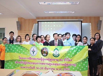 "ceremony for a training course on ""Care for Elderly (80 hrs.)"""