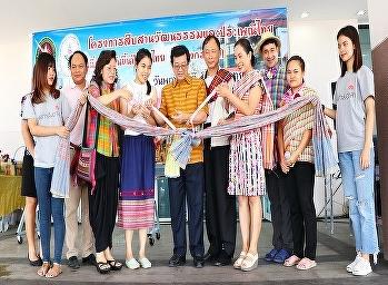 โครงการสืบสานวัฒนธรรมและประเพณีไทย เนื่องในวันขึ้นปีใหม่ไทย (วันสงกรานต์) ประจำปีการศึกษา 2560