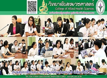 Thai Traditional Medicine Practice After training at the hospital And 10 district health promotion hospitals.