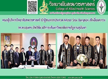 The organizers and winners of the Mister Star Bangkok will pay tribute to the President of Suan Sunandha Rajabhat University.