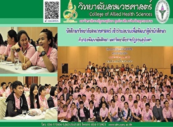 Training for Student Leadership Development The Student Development Division at Phu Tarn Resort, Nakhon Nayok