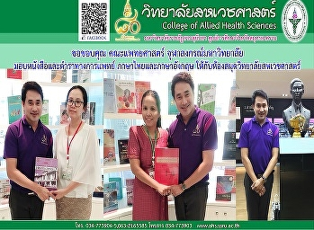 Courtesy From the Faculty of Medicine Chulalongkorn University Provide books and medical texts. (Thai and English)
