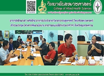 Public Participation Policy Development Program Samut Songkhram Province