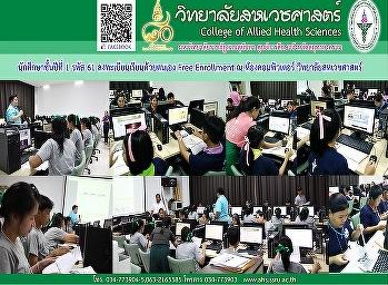 นักศึกษาทุกสาขาวิชาลงทะเบียนเรียนด้วยตนเอง ( Free Enrollment)