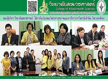 Welcome to the Faculty of Health Science and Sport. Thaksin University Phatthalung Campus