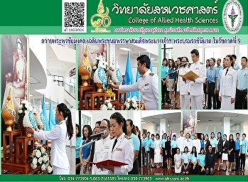 Celebrate the King on the occasion of the 12th Birthday Anniversary of Queen Sirikit in the 9th.