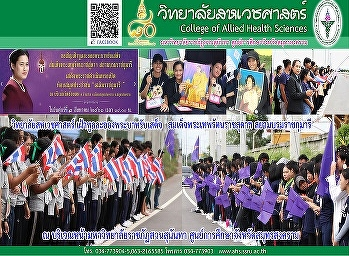Staff and students He spoke to His Majesty King Bhumibol Adulyadej. HRH Princess Maha Chakri Sirindhorn Grandmother