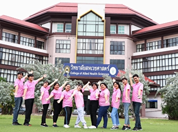 The project to weave the younger brother ties with her children Of the College of Allied Health Sciences Suan Sunandha Rajabhat University Education Center, Samut Songkhram Province