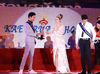 Kaew Bouquet Contest Academic Year 2019
