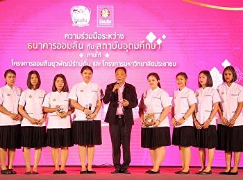 รางวัลชนะเลิศ best of the best และโล่ห์รางวัลในด้านสวยดี จากผลิตภัณฑ์ เซรั่มเห็ด 3 ชนิด ในโครงการออมสินยุวพัฒน์รักษ์ถิ่นพลัส ประจำปี 2562