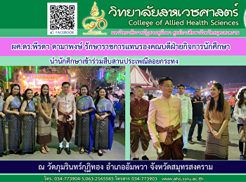 Bring students to participate in activities to carry on Thai traditions on Loy Krathong Day