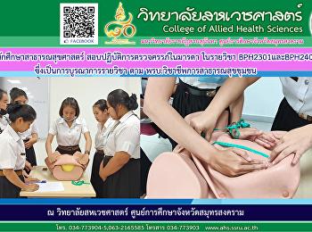 Maternal Pregnancy Examination