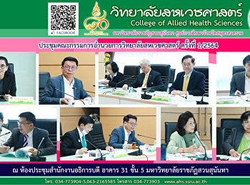 Meeting of the Board of Directors of the College of Allied Health Sciences No. 1/2564