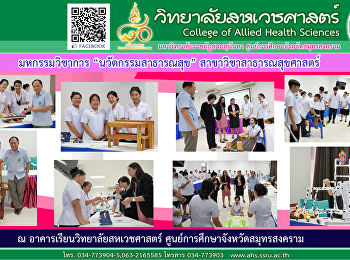 academic fair innovation for health 3rd year public health science student