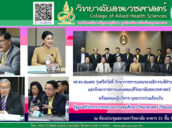 Visit and give policy to Suan Sunandha Rajabhat University
