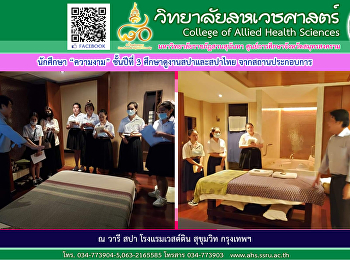 Study and visit Thai spa and spa courses