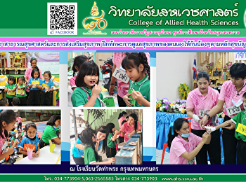 Health education activities in schools on the theme of the 10 National Health Laws