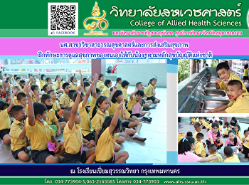 Organize health education activities in schools on the theme of the 10 National Health Laws