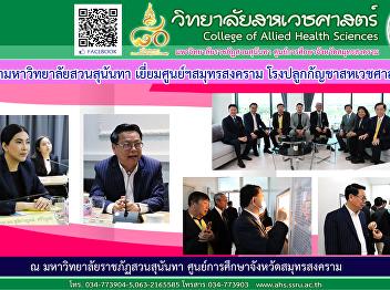 Suan Sunandha University Council visits Samut Songkhram Center Sahawet cannabis plantation and a care center for the elderly