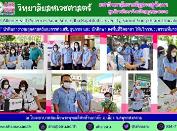 ผู้ช่วยศาสตราจารย์ ดร.พงศ์มาดา ดามาพงษ์ หัวหน้าสาขาวิชาสาธารณสุขศาสตร์และการส่งเสริมสุขภาพ พร้อมด้วยคณาจารย์ และนักศึกษา ชั้นปีที่ 3 ปฏิบัติหน้าที่จิตอาสาให้บริการแก่ประชาชนที่มารอรับวัคซีน ณ โรงพยาบาลสมเด็จพระพุทธเลิศหล้านภาภัย