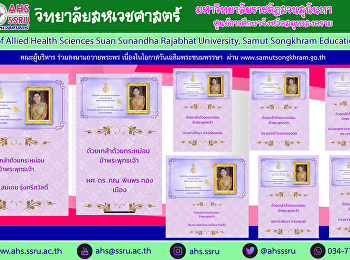 คณะผู้บริหาร ร่วมลงนามถวายพระพร ผ่าน www.samutsongkhram.go.th เนื่องในโอกาสวันเฉลิมพระชนมพรรษา
