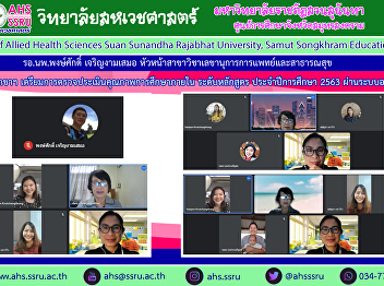 Captain, Dr. Pongsak Charoen-ngamsamer, Head of the Department of Medical and Public Health Secretariat on the preparation of educational quality assessment Academic year 2020 via Google Meet system